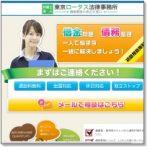 弁護士法人東京ロータス法律事務所務所