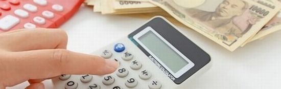 債務整理税金まとめ