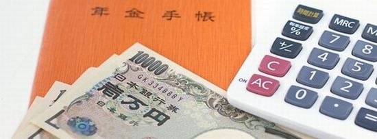 年金滞納債務整理