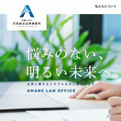 弁護士法人天音総合法律事務所