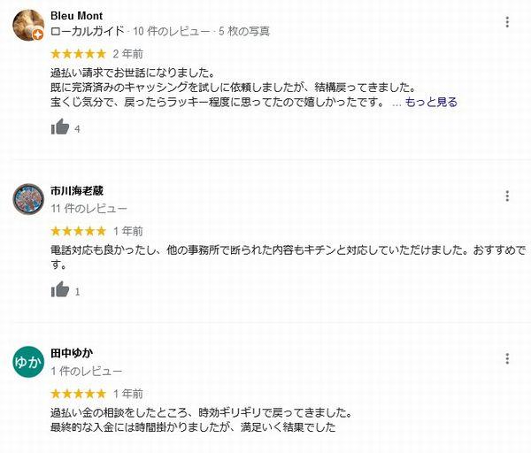東京ロータス法律事務所口コミ評判