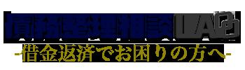 債務整理おすすめ弁護士・司法書士ランキング【2019年最新】