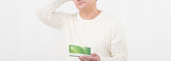 新潟県借金