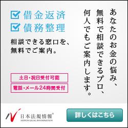 日本法規情報ロゴ
