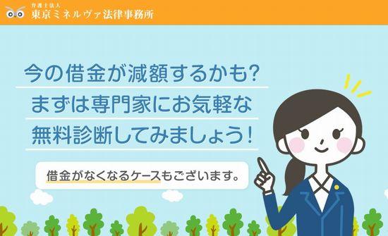 東京ミネルヴァ法律事務所債務整理公式サイト