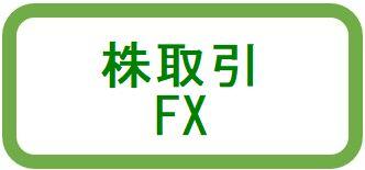 株取引・FX