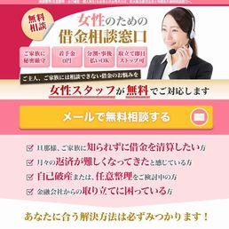 新大阪法務司法書士事務所債務Lady
