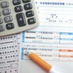債務整理生命保険