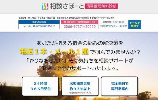 日本法規情報債務整理