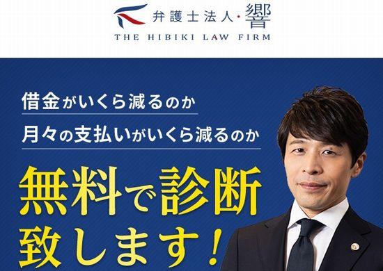 弁護士法人響