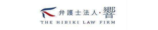 弁護士法人響無料相談